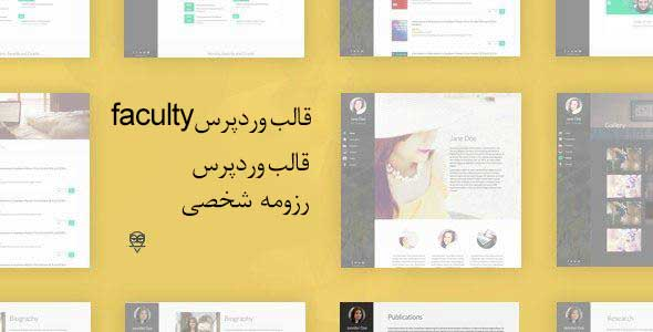 قالب وردپرس سایت شخصی Faculty