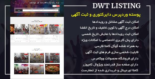 قالب وردپرس دایرکتوری و ثبت آگهی DWT listing