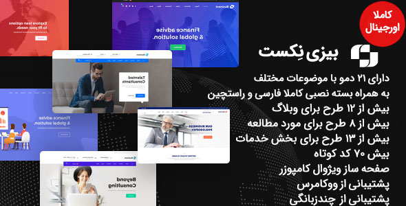 قالب businext | بیزی نکست