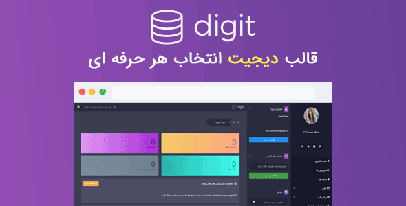قالب digit | قالب whmcs دیجیت برای سایت هاستینگ بی نظیر