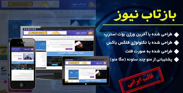 قالب بازتاب نیوز فارسی و اورجینال | قالب خبری بازتاب نیوز ایرانی