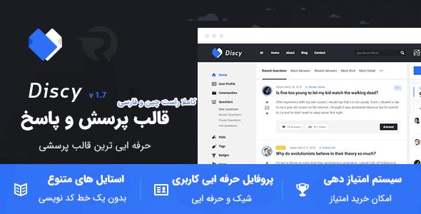 قالب discy دیسکای فارسی نسخه ۱٫۷  |  قالب پرسش و پاسخ وردپرس