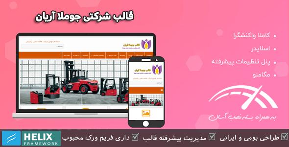 قالب شرکتی آریان طراحی کاملا ایرانی – قالب شرکتی جوملا