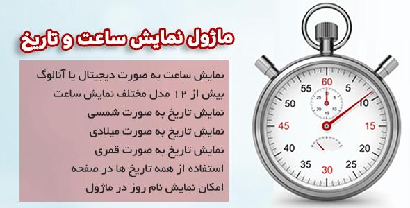 ماژول جوملا نمایش ساعت و تاریخ | clock calender joomla