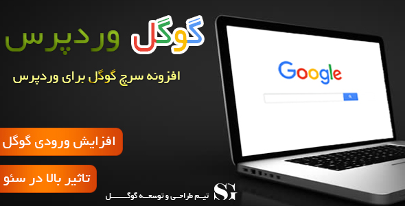 افزونه wp SEO google search
