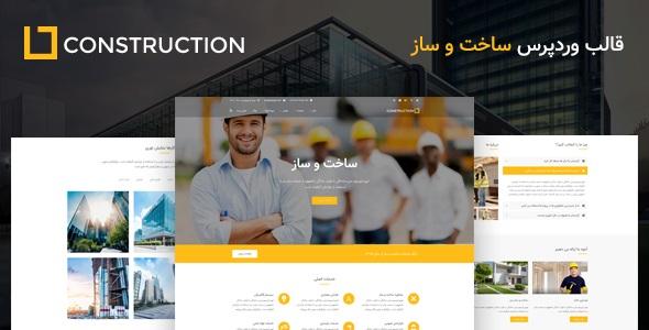 قالب Construction   قالب وردپرس ساخت و ساز