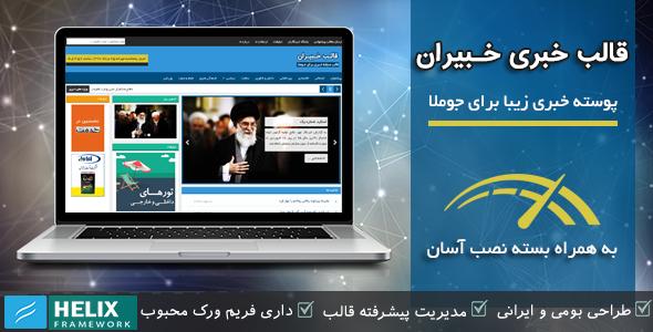 قالب خبری خبیران | قالب جوملا خبرگزاری آنلاین ایرانی