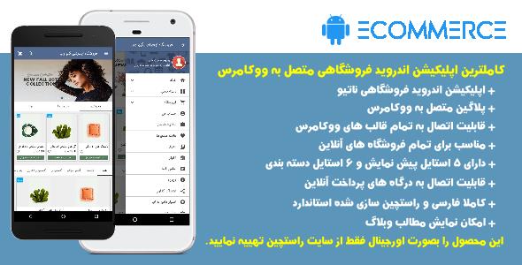 اپلیکیشن اندروید ووکامرس فروشگاهی android woocommerce mobile app - افزونه وردپرس