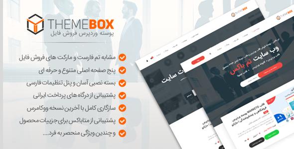 قالب ThemeBox پوسته وردپرس فروش فایل | تم باکس + نصب رایگان