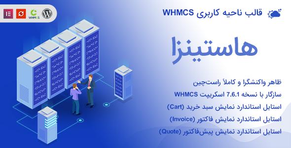 قالب WHMCS هاستینزا | Hostinza