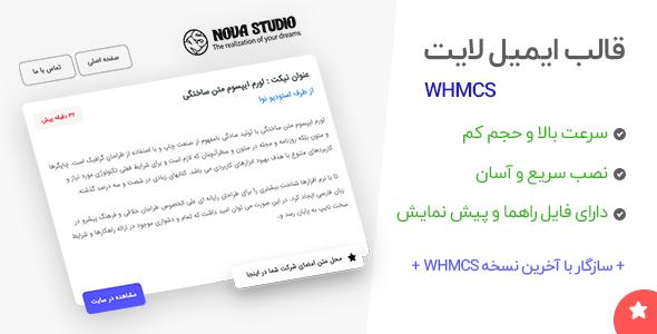 قالب ایمیل فارسی WHMCS لایت