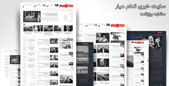 قالب نشریه پوسته وردپرس حرفه ای مجله خبری ایرانی | Nashrieh