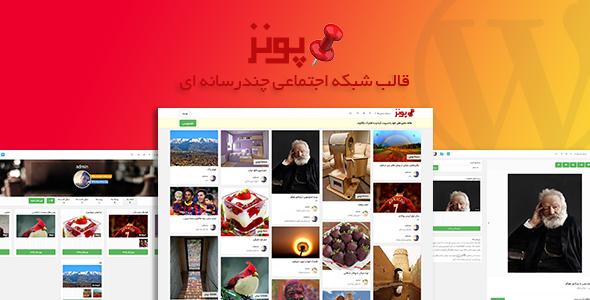 قالب Poonez پوسته وردپرس ایرانی اشتراک گذاری تصاویر