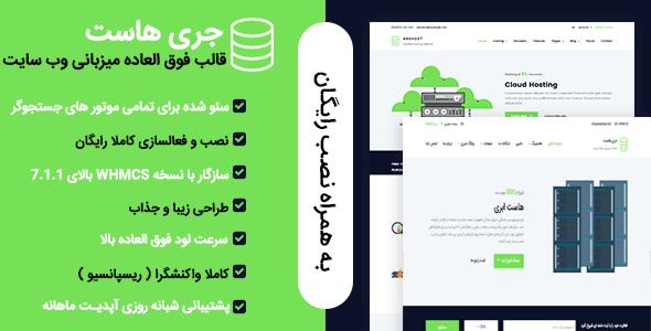 قالب جری هاست مناسب سایت های هاستینگ | Grehost با نصب رایگان