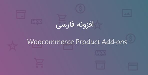 افزونه Product Add-ons   افزونه افزودنی های محصولات ووکامرس