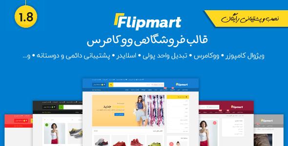 قالب Flipmart پوسته وردپرس فروشگاه آنلاین