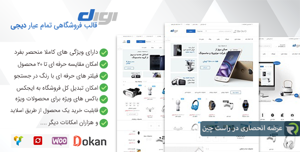 قالب فروشگاهی دیجی | Digi + نسخه نامحدود افزونه دکان