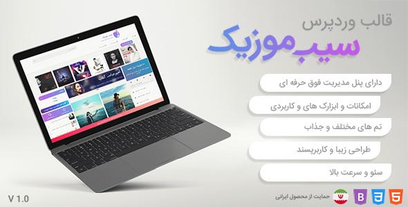 قالب سیب موزیک پوسته وردپرس ایرانی | Sibmusic