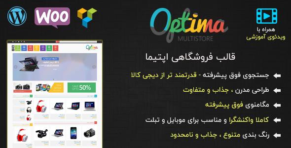 قالب اپتیما پوسته وردپرس فروشگاهی جذاب + ویدئوی فارسی آموزشی