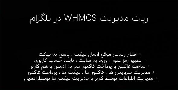 ربات تلگرام whmcs | ربات مدیریت whmcs تله مستر
