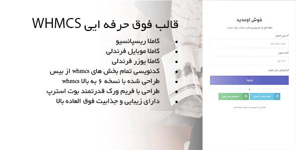 قالب whmcs استارنت با طراحی ایرانی