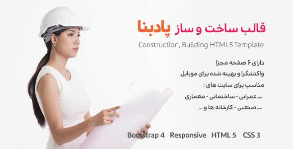 قالب html شرکتی ساخت و ساز PadBana   پادبنا  فارسی و انگلیسی - قالب HTML