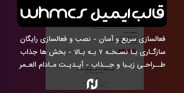 قالب ایمیل whmcs های تکنو + قالب فارسی ساز