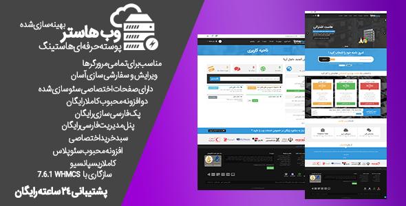 قالب WHMCS وب هاستر | WEBHOSTER پک کامل فارسی + نصب رایگان
