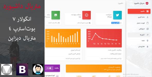 اسکریپت Material Dashboard | متریال داشبورد انگولار