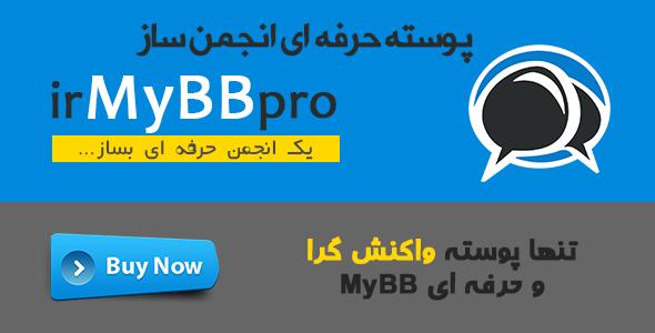 قالب انجمن IrMyBBpro واکنشگرا