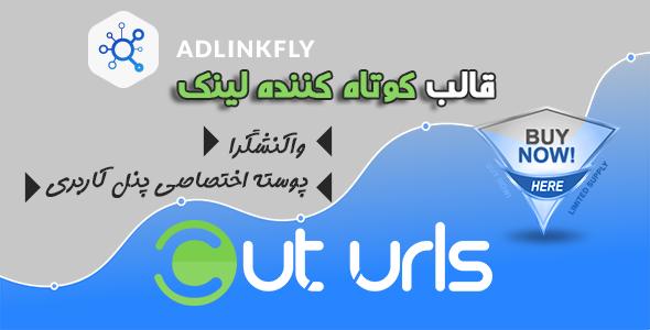 اسکریپت کوتاه کننده لینک CutURL