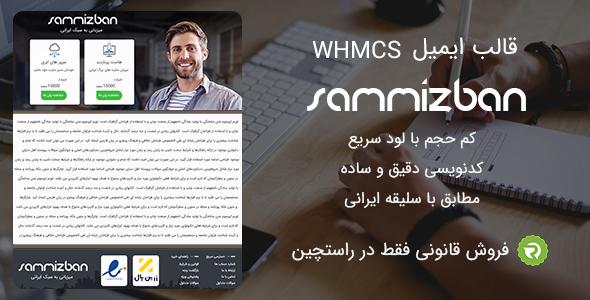قالب ایمیل سام | قالب میزبان برای whmcs