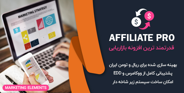 افزونه بازاریابی و همکاری در فروش Ultimate Affiliate Pro