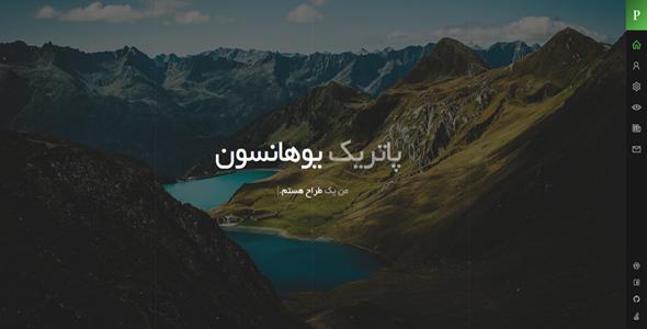 قالب HTML پاتریک پوسته سایت شخصی و نمونه کار | Patrick - قالب HTML