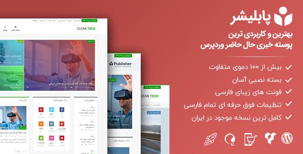 قالب وردپرس خبری و مجله ای پابلیشر | Publisher