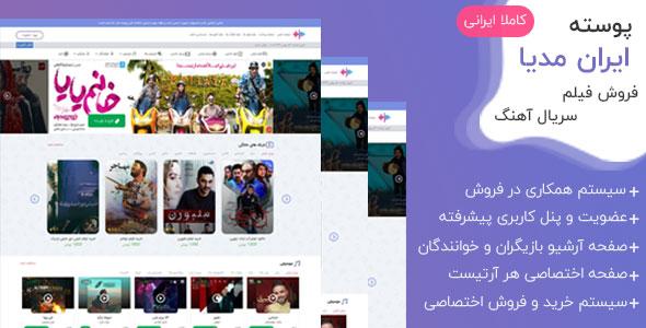 قالب ایران مدیا | پوسته وردپرس فیلم، سریال و آهنگ