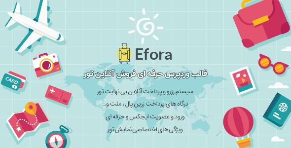 قالب Efora | قالب وردپرس فوق حرفه ای فروش انواع تور و سفر ایفورا