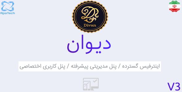 قالب وردپرس ایرانی دیوان | قالب وبلاگی + نصب رایگان