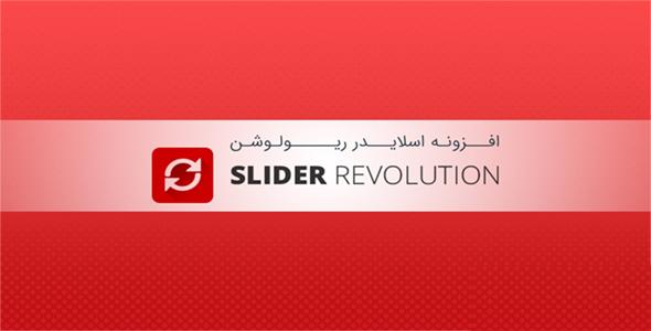 افزونه slider revolution | افزونه اسلایدر رولوشن اورجینال