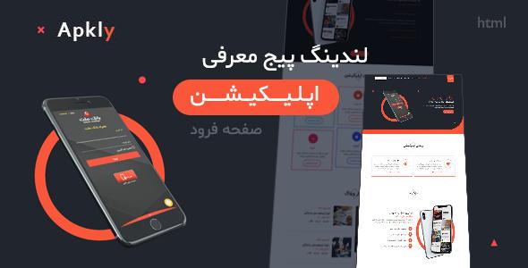 قالب لندینگ پیج معرفی اپلیکیشن apkly پوسته تک صفحه ای HTML