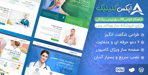قالب ApexClinic پوسته وردپرس پزشکی و چند منظوره