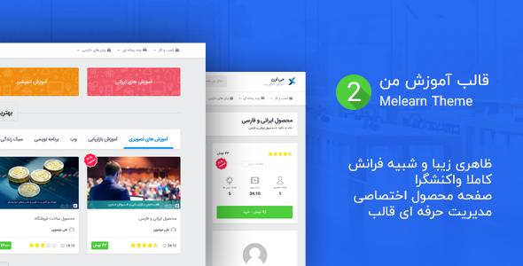 قالب melearn | قالب وردپرس فروش فایل melearn قالب فارسی edd