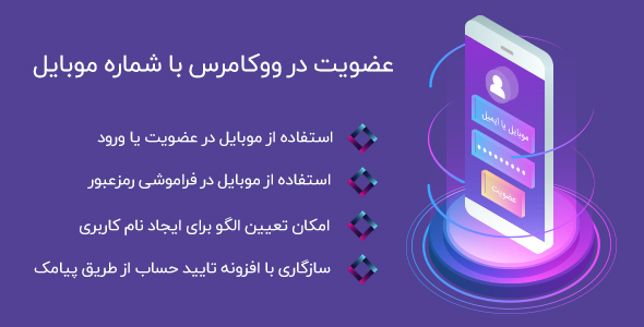 افزونه Mobile register   عضویت با موبایل در ووکامرس