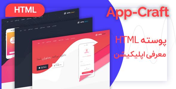 قالب html معرفی اپلیکیشن app craft