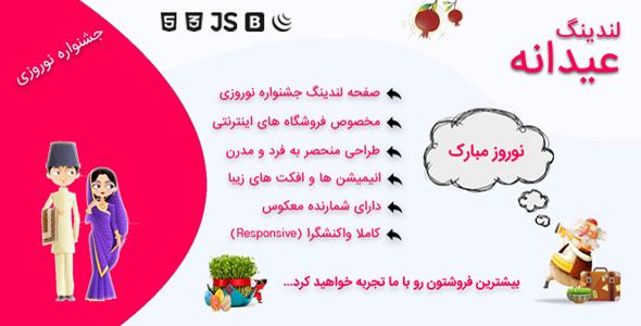 قالب html لندینگ عیدانه