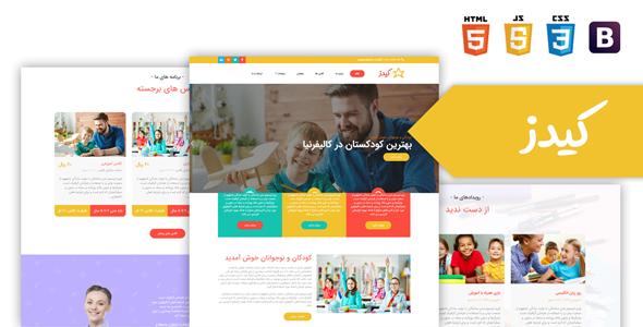 قالب KIDS | پوسته HTML مهدکودک و مراقبت از کودک کیدز