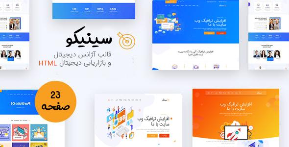 قالب Siniko | پوسته آژانس تبلیغاتی و بازاریابی دیجیتال HTML