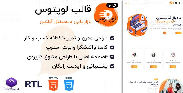 قالب LopTus   پوسته HTML بازاریابی دیجیتال کسب و کار آنلاین
