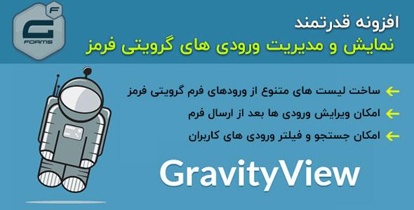 افزونه GravityView | نمایش و ویرایش اطلاعات ورودی گرویتی فرم