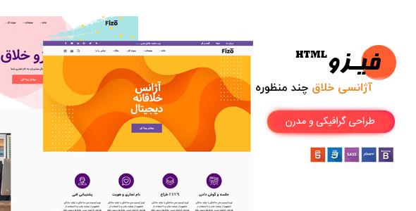 قالب Fizo | قالب html شرکتی حرفه ای فیزو